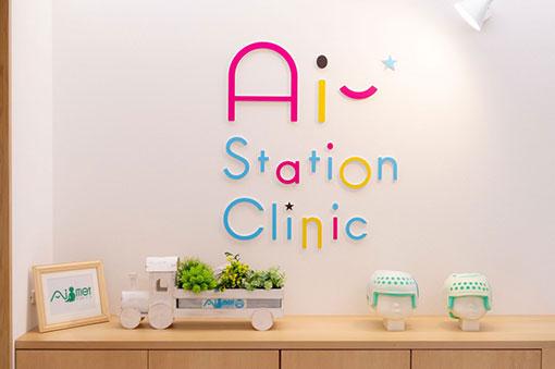 Ai-station clinic